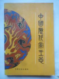 《中国历代帝王志》  好史料