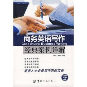 商务英语写作经典案例详解