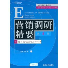 营销调研精要(第4版)