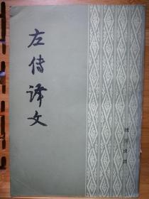 左传译文(竖版繁体)