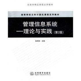【正版书籍】管理信息系统  理论与实践(第2版)