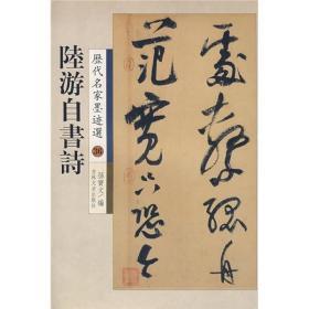 陆游自书诗——历代名家墨迹选36
