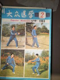 大众医学 1983.1-9、11十期合售