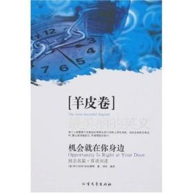 满29包邮 羊皮卷 丽的英文 品格的力量9787531721673北方文艺出版社