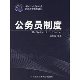 对外经济贸易大学出版社 公务员制度 张旭霞 9787810787345