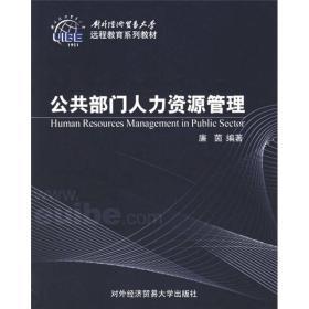 对外经济贸易大学远程教育系列教材:公共部门人力资源管理
