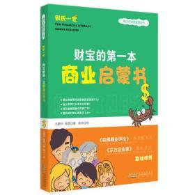 财宝的第一本商业启蒙书(漫画版)