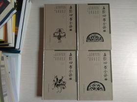 五经四书全译(全4册)