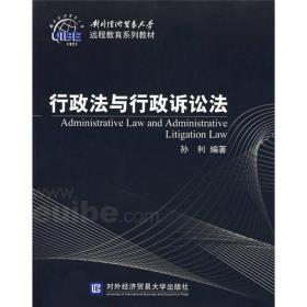 正版二手二手 行政法与行政诉讼法 孙利 编著 对外经济贸易出版社有笔记