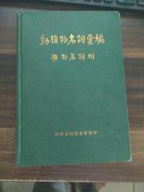 动植物学名词汇编(矿物名词附)民国二十四年九月出版