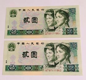 2元纸币(802)2张连号合售保真(AT97111961、 AT97111962)(中间数字带111)