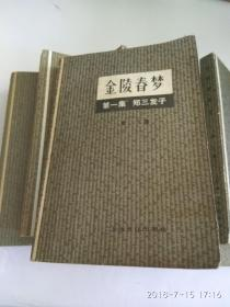 金陵春梦(第1-7册  上海文艺版)(第8册北京版) 8册合售  见描述  包邮快递