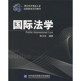 对外经济贸易大学远程教育系列教材:国际法学