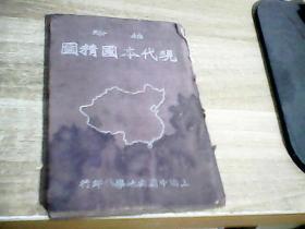 民国精装地图 <袖珍 现代本国精图>
