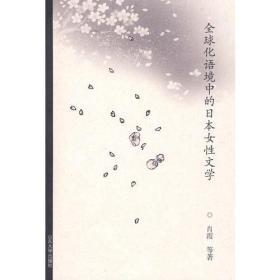 全球化语境中的日本女性文学