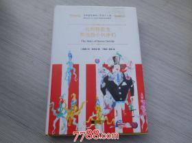 全球最经典的一百本少儿书:杜利特医生和他的小伙伴们 (精装 绿色印刷本)(全新正版1本全)