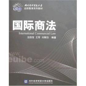 对外经济贸易大学远程教育系列教材:国际商法