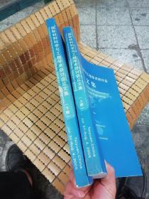国际材料科学与工程学术研讨会论文集上下册(中英文)