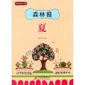 森林报·夏(森林报精华书系)