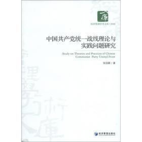 经济管理学术文库·其他类:中国共产党统一战线理论与实践问题研究