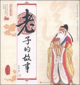 中国古代思想家的故事:老子的故事