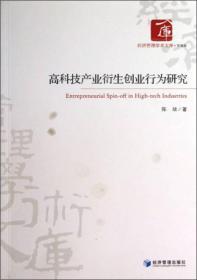经济管理学术文库:高科技产业衍生创业行为研究