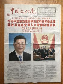 报纸《中国文化报》(主席大幅照片2018年3月18日8版)