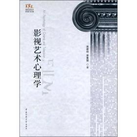 电影艺术学丛书:影视艺术心理学