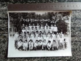 老照片 新乡市第十中学初三六班毕业留念(1983.6.27