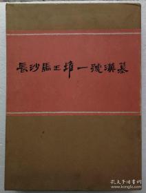 长沙马王堆一号汉墓发掘报告 上下册全