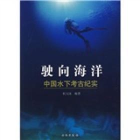 驶向海洋中国水下考古纪实