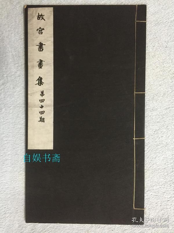 民国珂罗版:故宫书画集 第四十四期