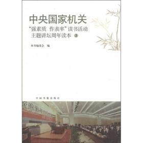 """中央国家机关""""强素质 做表率""""读书活动主题讲坛周年读本(3)"""