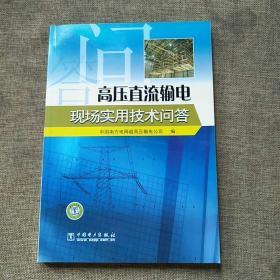 高压直流输电现场实用技术问答