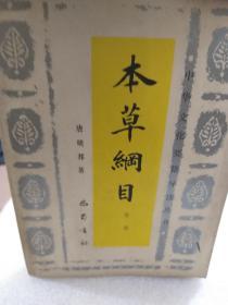 中华文化要籍导读丛书《本草纲目导读》一册