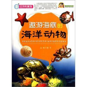 巅峰阅读文库:遨游海底的海洋动物
