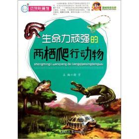 巅峰阅读文库:生命力顽强的两栖爬行动物