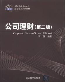 对外经济贸易大学远程教育系列教材:公司理财(第2版)