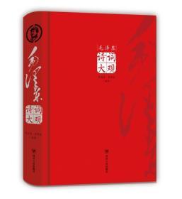 毛泽东诗词大观(第六版)