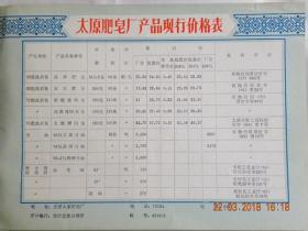 山西太原肥皂厂产品现行价格表(1983年左右)