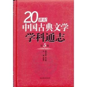 20世纪中国古典文学学科通志 第五卷
