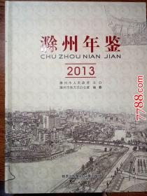 滁州年鉴(2013年)