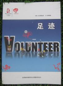 2008北京奥运会工人体育场志愿者报合订本(足迹)