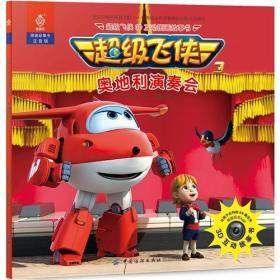 【BT】超级飞侠3D互动图画故事书 奥地利演奏会