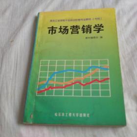 黑龙江省党校干部培训经营专业教材《市场营销学》