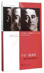 卡尔·施米特:德意志国家的理论家