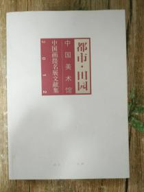 都市田园   中国美术馆中国画提名展文献集2012、0.8公斤