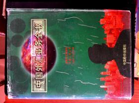 中国外汇业务全书 下