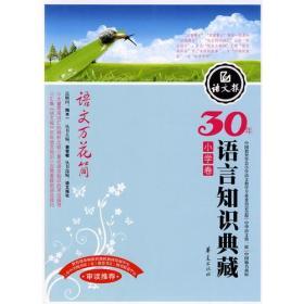 语文万花筒:小学卷/30年语言知识典藏