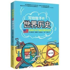美国中小学最佳课外读本:写给孩子的世界历史